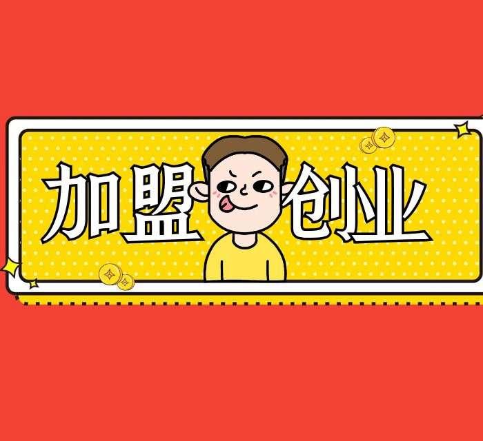 福建2020全国小吃加盟店排行榜推荐